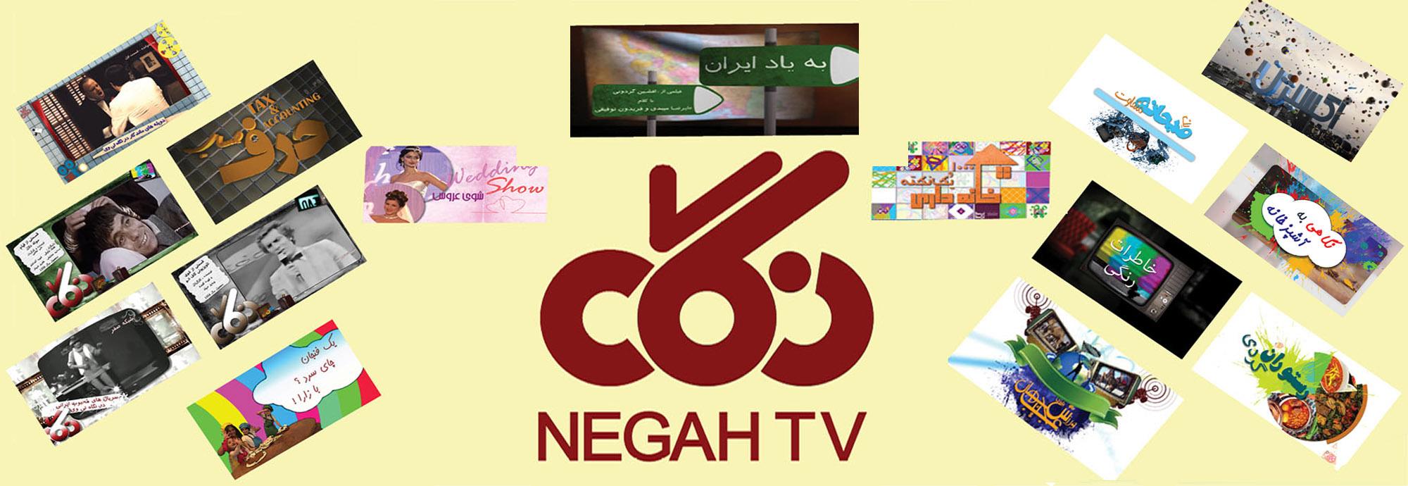 1-NEGAH TV f 2000x690