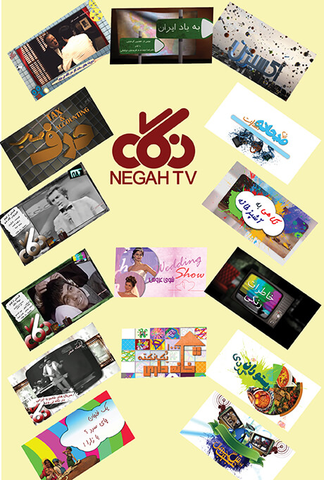 Negah TV