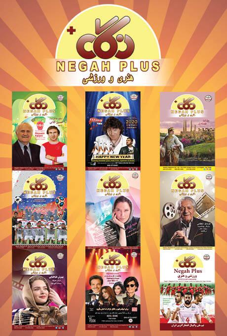 Negah Plus